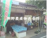 興野直売所