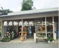 農産物直売所こぶしっこ