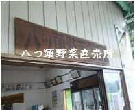 八つ頭野菜直売所