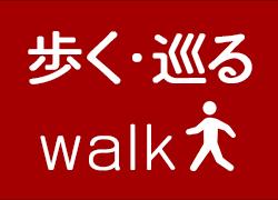 歩く・巡る