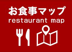 お食事マップ