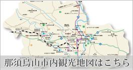 那須烏山市内観光地図はこちら