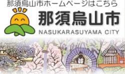 那須烏山市ホームページはこちら