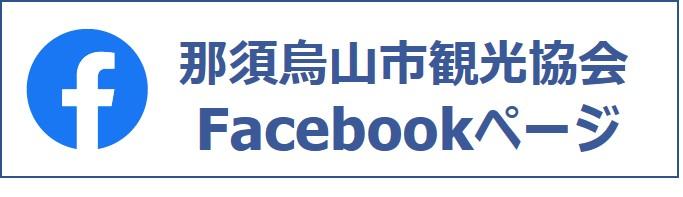 那須烏山市観光協会Facebookページ