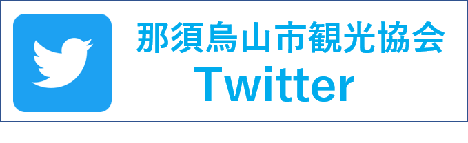 那須烏山市観光協会Twitter