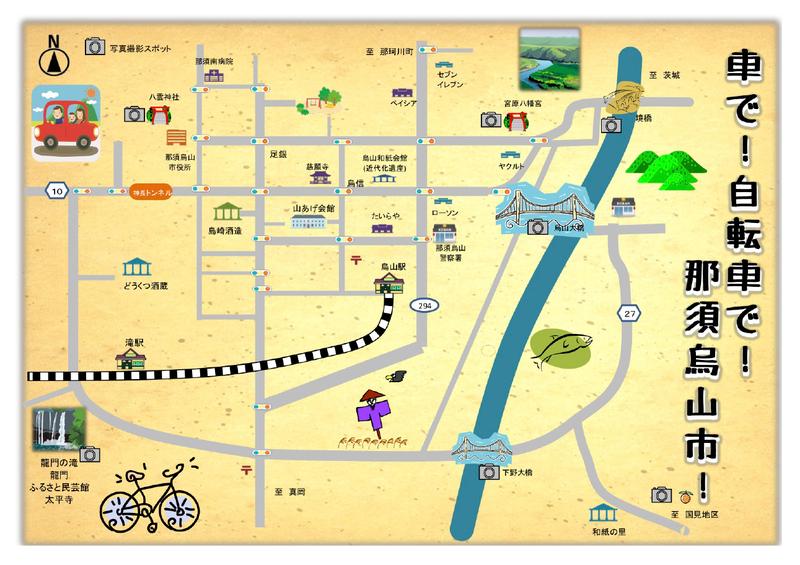 車・自転車で歩いて行ってみよう!