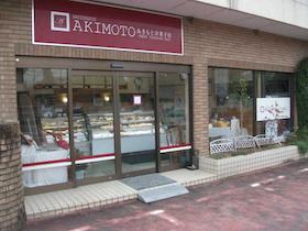 あきもと洋菓子店