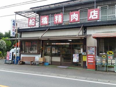船橋精肉店
