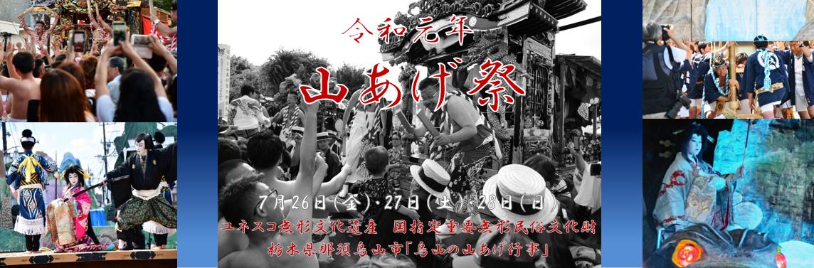 山あげ祭2019