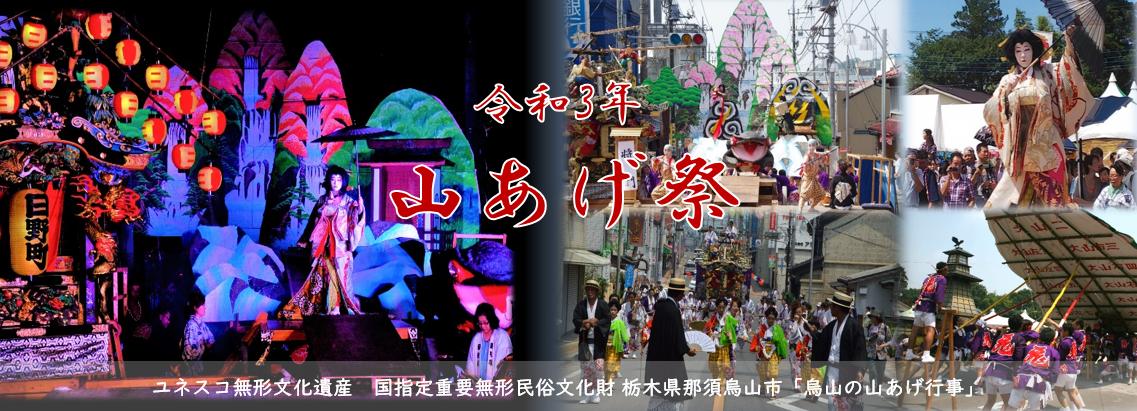 山あげ祭2021